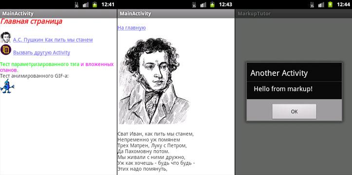 Текст с разметкой в android.widget.TextView