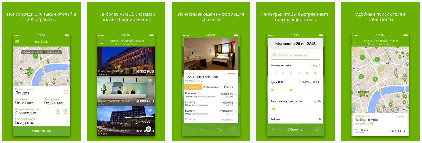 У Hotellook, мета поисковика по отелям от Aviasales, появилось приложение для iOS