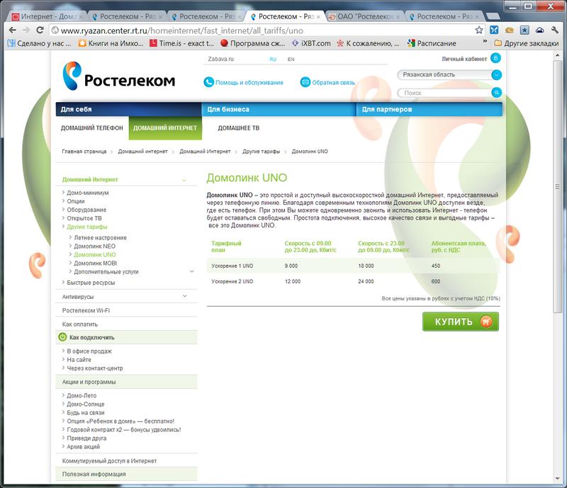 У Ростелеком не хватает денег на развитие LTE?