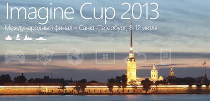 Участвуйте в конкурсе Инновации Imagine Cup 2013