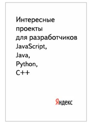Учим рекрутеров нанимать программистов