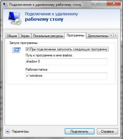 Удаленное управление сеансом пользователя windows стандартными средствами