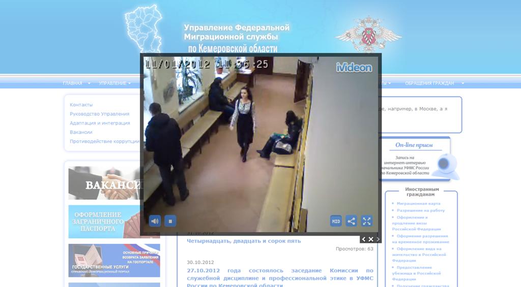 УФМС в Кемерово транслирует видео из приёмной на свой сайт