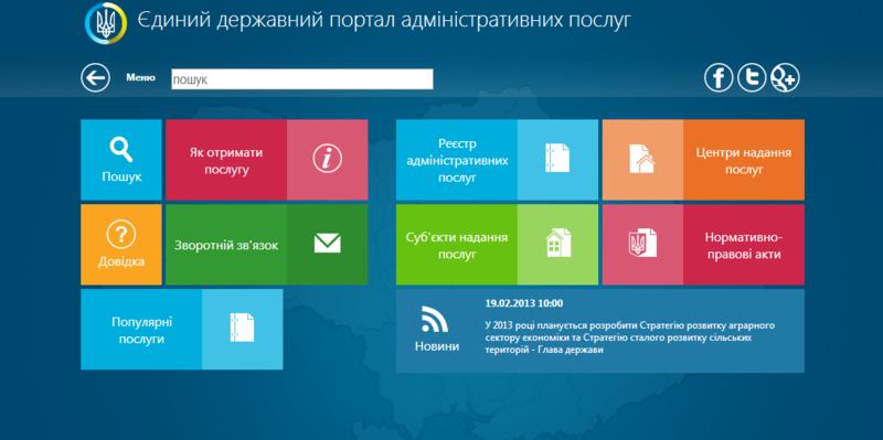 Украинский сайт госпортала административных услуг в стиле Windows 8