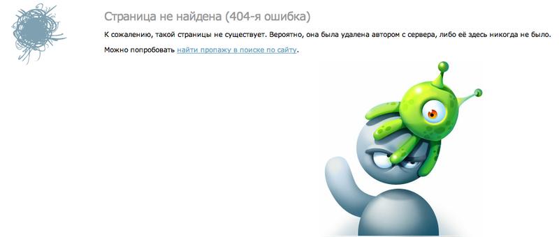 Улучшаем страницу 404 ой ошибки