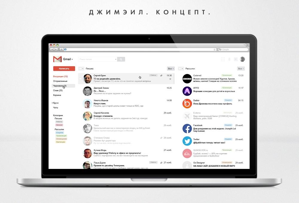 Улучшение почты: решения задачи Russian Design Cup 2013