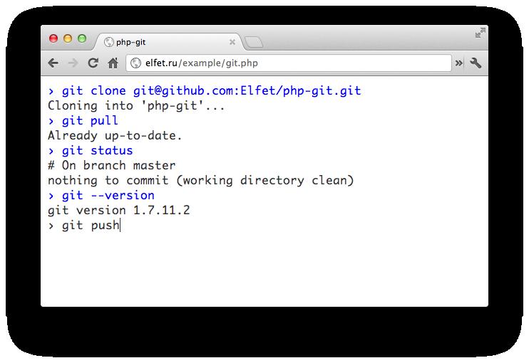 Управление GIT ом через веб консоль на PHP