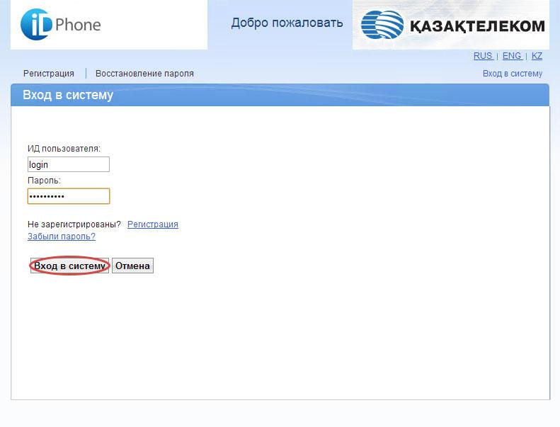 Установка и настройка Asterisk под iD Phone (iDPhone)