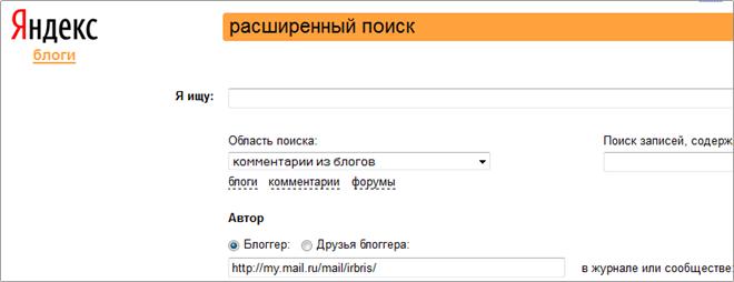 Увидеть невидимое, или немного о секретах mail.ru
