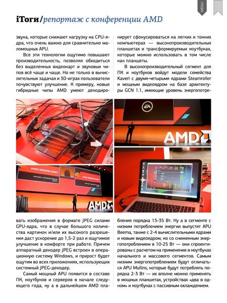 Репортаж с саммита AMD APU13, состоявшегося в ноябре в Калифорнии