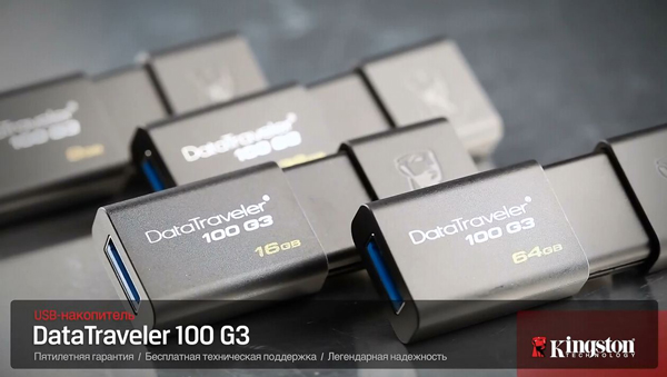 Габариты накопителей Kingston DataTraveler 100 G3 равны 60 x 21,2 x 10 мм