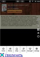 В поиске идеальной читалки на Eink: B&N Nook Simple Touch with Glowlight + Android