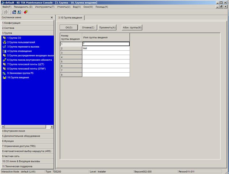 Вариант оповещения сотрудников в случае внезапной проверки (на базе офисной мини АТС)