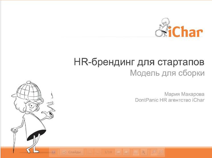 Вебинар: «HR брендинг для стартапов» прямо сейчас!