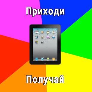 Вечер Badoo на РИТ++ закончится розыгрышем iPad 3!
