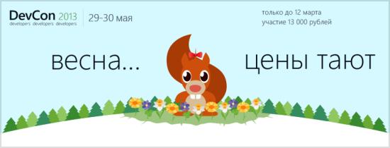 DevCon2013_8march_800x305