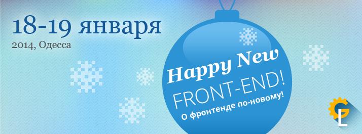 Видеозаписи докладов конференции Happу New Front End: О фронтенде по новому