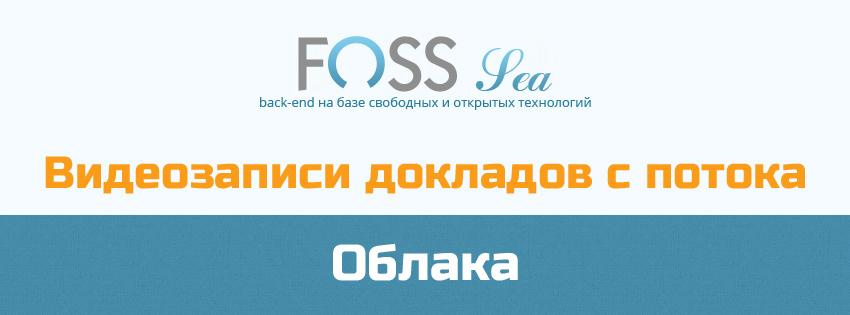 Видеозаписи докладов потока «Облака» конференции FOSS Sea