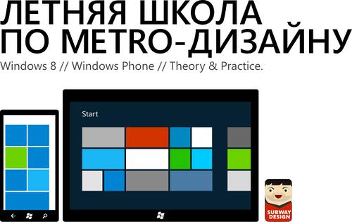 Виндариум Windows: школа по Metro дизайну