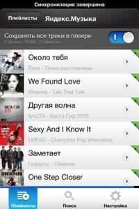 Включайте Яндекс.Музыку на iPhone
