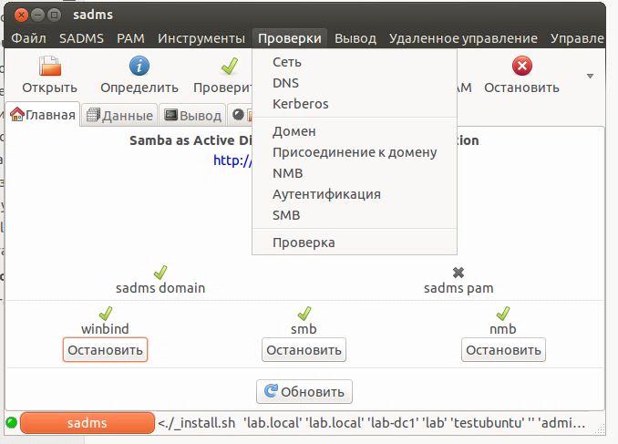 Сборки samba сервер член домена