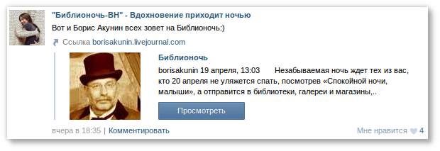 ВКонтакте решили скопировать весь интернет