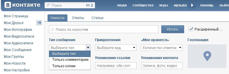 """ВКонтакте сделал расширенный поиск по """"новостям"""""""