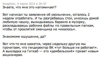 ВКонтакте выложил часть своих разработок в Open Source