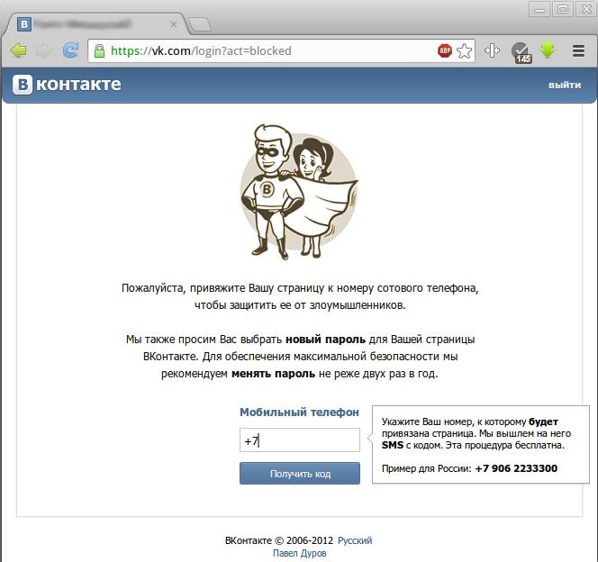 Вконтакте закрылся для пользователей без мобильного телефона