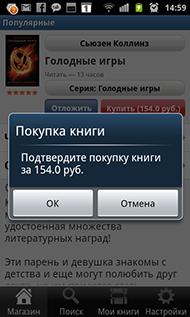 Все книги в одном мобильном приложении