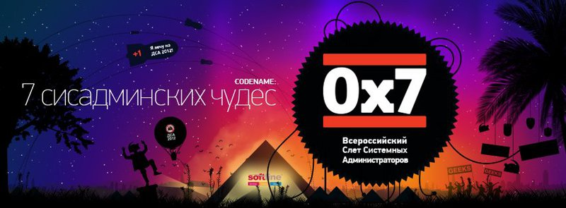 Всероссийский Слет Системных Администраторов 2012