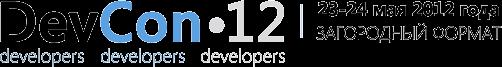Второй день трансляции с DevCon12! Ещё больше докладов