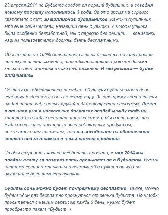 """Второй стартап LETA Capital """"меняет стратегию""""   сначала DisplAir, теперь Budist.ru"""