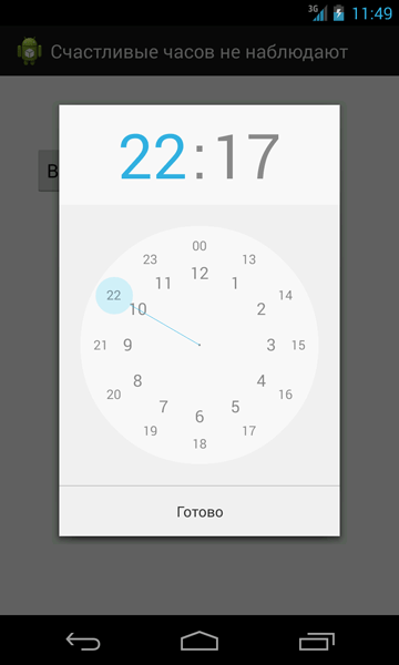Выбираем время с помощью нового TimePickerDialog