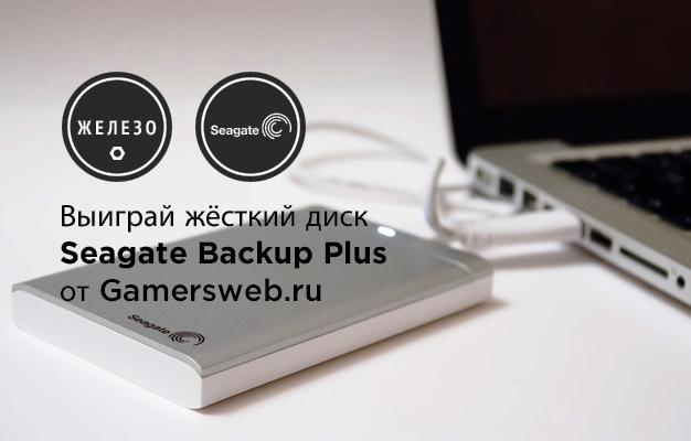 Выиграй Seagate Backup Plus от Gamersweb.ru