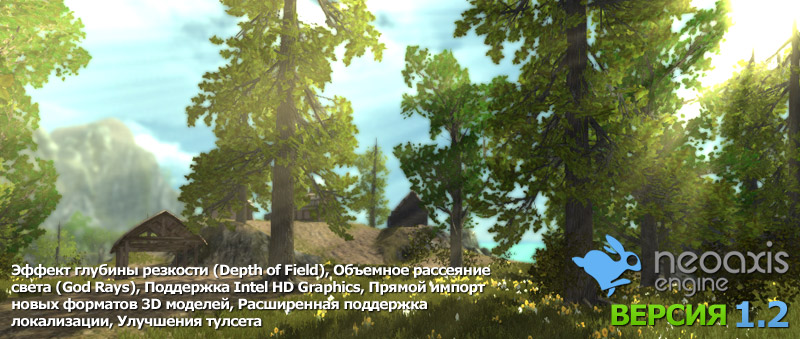 Вышел NeoAxis Game Engine 1.2