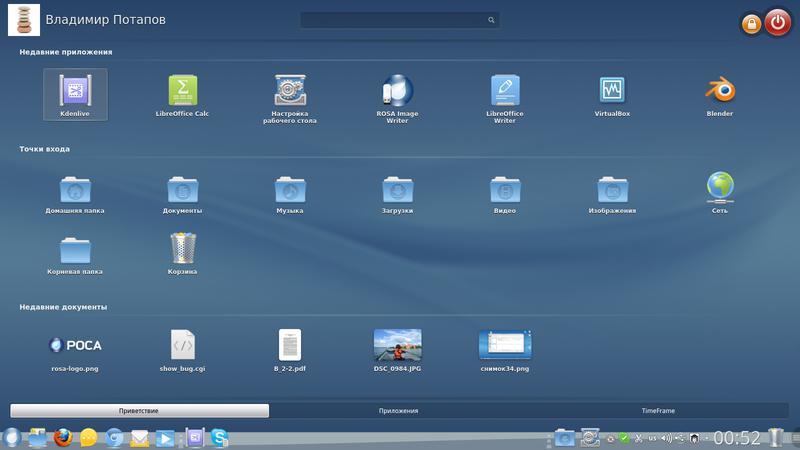 Вышел дистрибутив linux ROSA Desktop FRESH R1