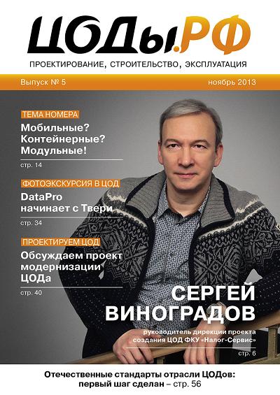 Вышел пятый номер журнала ЦОДы.РФ
