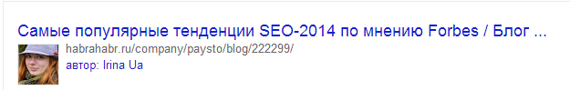 Взгляд новичка. Что представляет собой Google авторство сегодня?