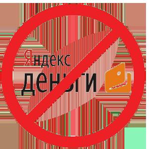 Яндекс Деньги: «Дело не в тебе, дело во мне, извини, мы не можем быть вместе»
