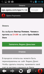 Яндекс.Деньги для покупок в Opera Mobile Store