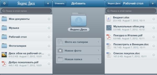 Яндекс.Диск без инвайтов и с приложениями для Android и iOS