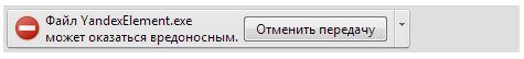 Яндекс.Элементы признаны вредоносными