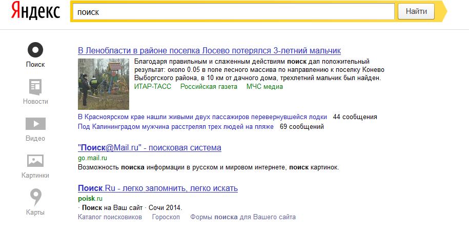 Яндекс еще раз попробовал выкатить новый интерфейс   и опять упал
