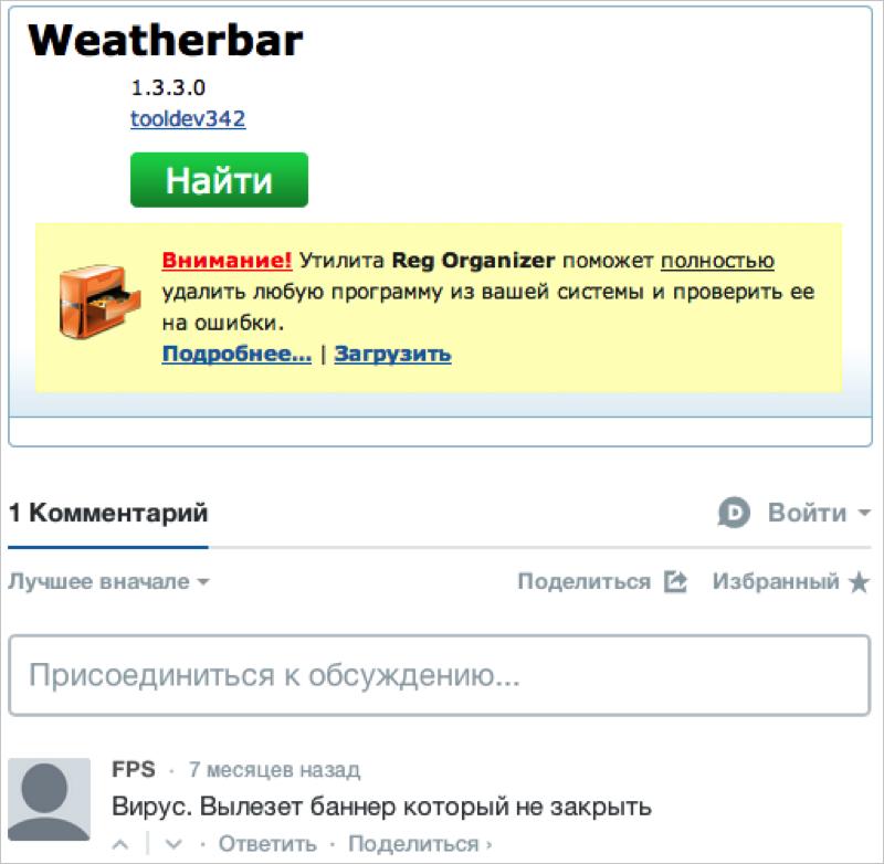 Яндекс и безопасность. Как мы изучали и обезвреживали обёртки (агрессивные adware)