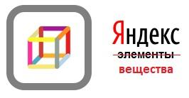 Яндекс.Вещества