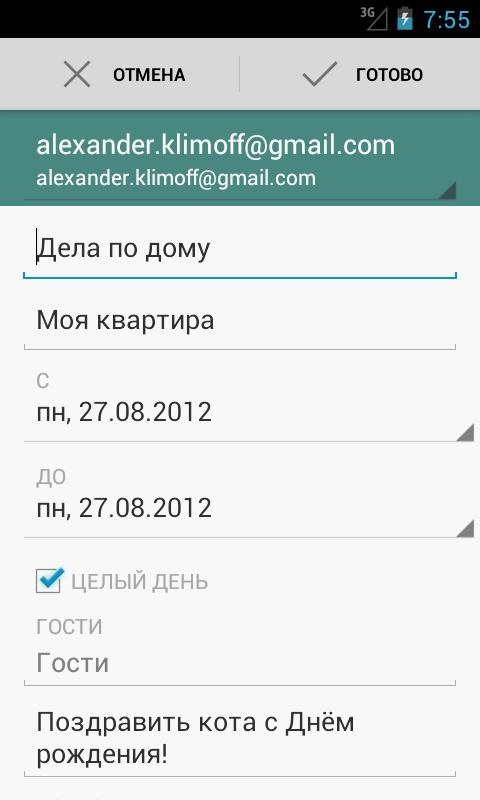Является ли интуитивно понятным интерфейс в Календаре на Android