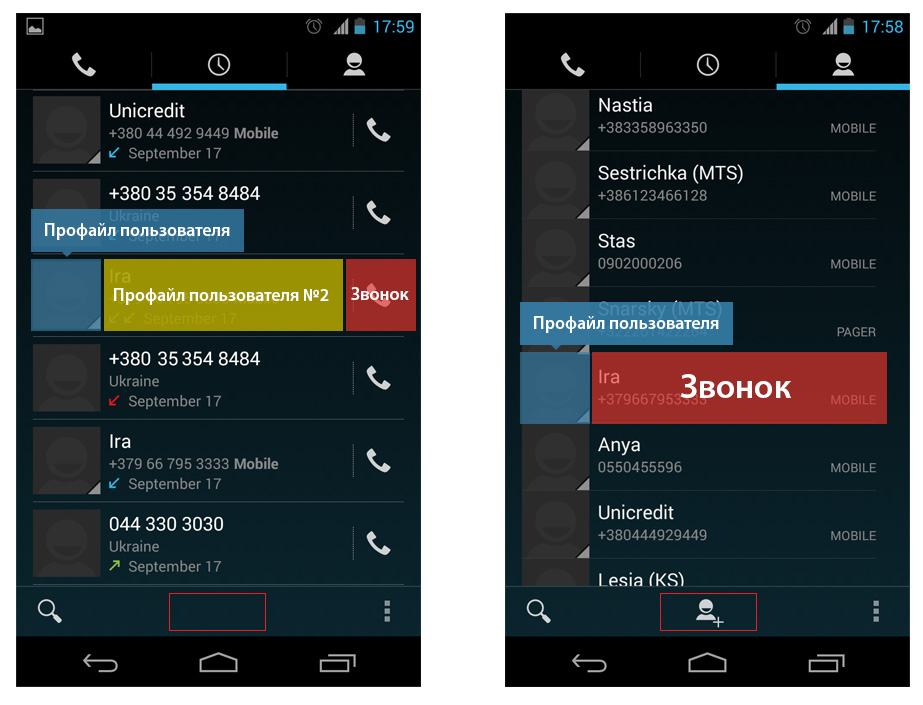 Юзабилити: Ошибка подмены значения или чем плоха встроенная звонилка Android