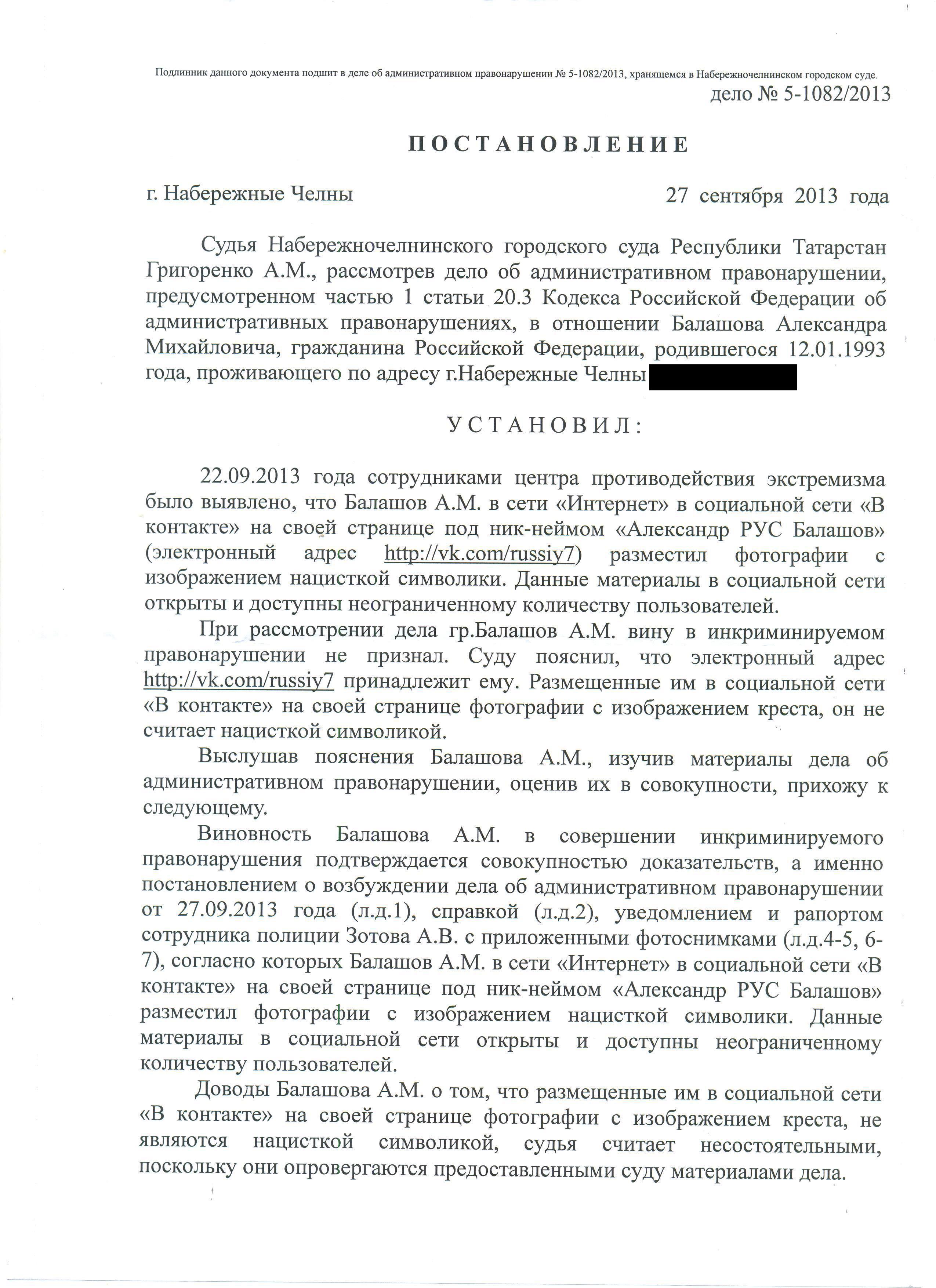 За видео ВКонтакте — 5 суток административного ареста