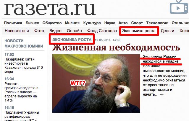 """Зачем Gazeta.ru переименовала раздел """"Экономическая политика"""" в """"Экономика роста""""?"""